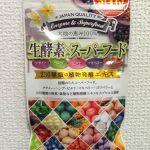 生酵素×スーパーフード