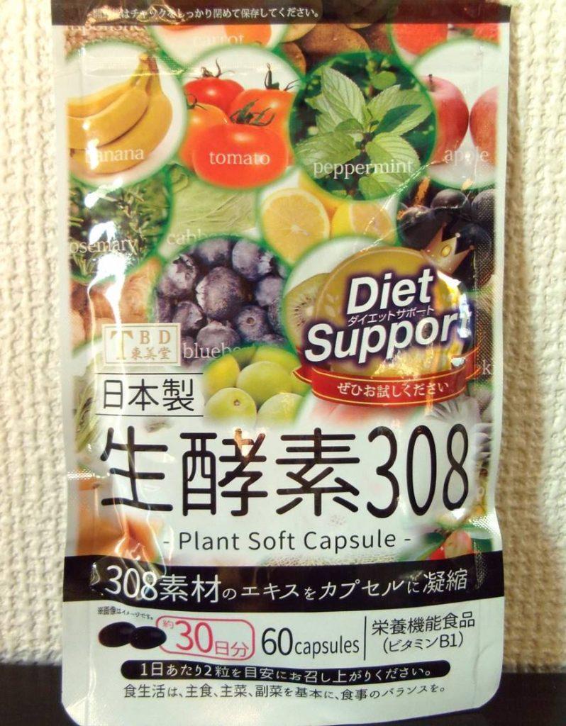 の 生 痩せ づくし 口コミ 酵素 和 麹 ない 雑穀